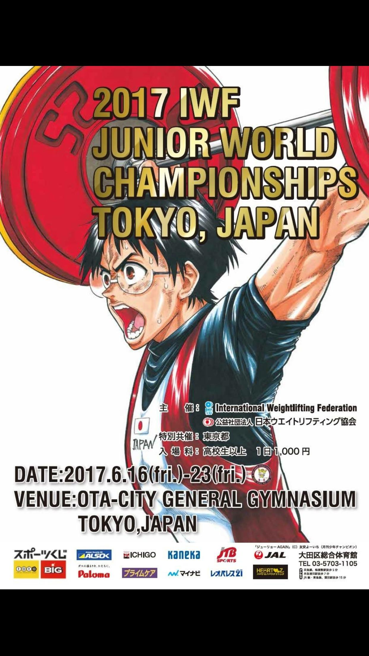 2017 junior world weightlifting world championships thenerdyweightlifter tokyo japan